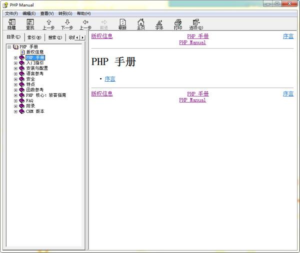 PHP手册CHM