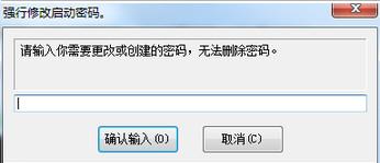 梦言小伟强制修改电脑系统密码