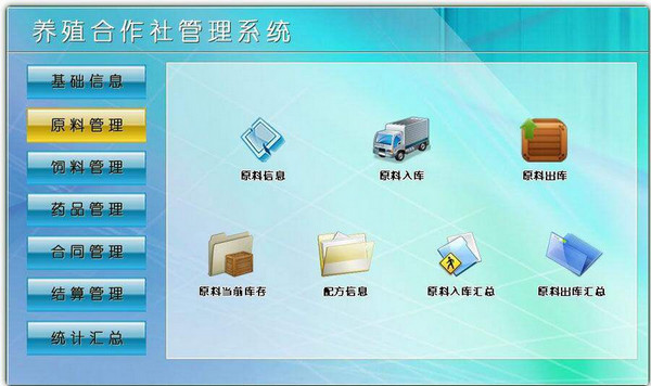 养殖合作社管理系统