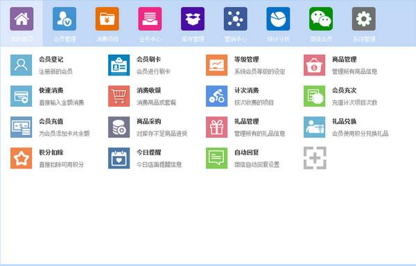 南昌多讯会员管理系统