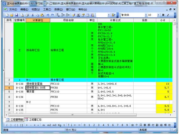 蓝光安装算量软件