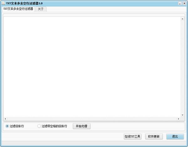 TXT文本多余空行过滤器