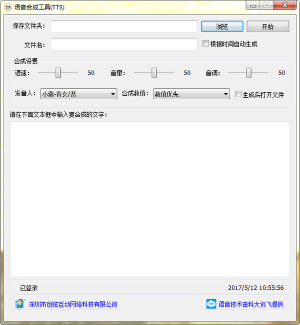 语音合成工具(TTS)