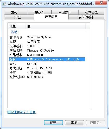 比特币勒索病毒补丁XP版