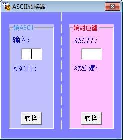 汉字ASCII转换器
