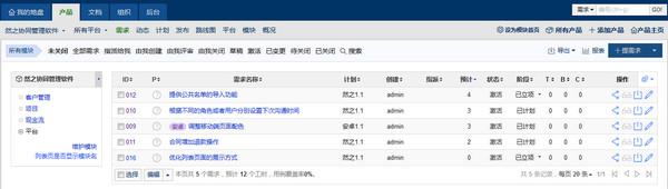 禅道项目管理必赢亚洲bwin988net