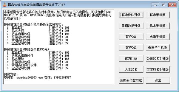 算命软件八字软件升级补丁
