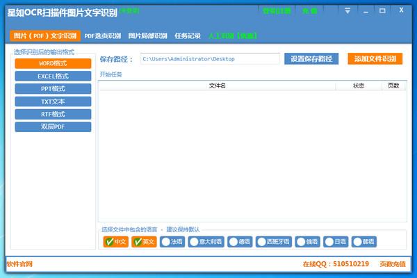 星如OCR扫描件图片文字识别必赢亚洲bwin988net