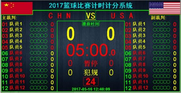 广西网世技术篮球计时计分系统