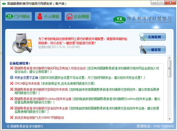 黟县新淮河村镇银行网银助手