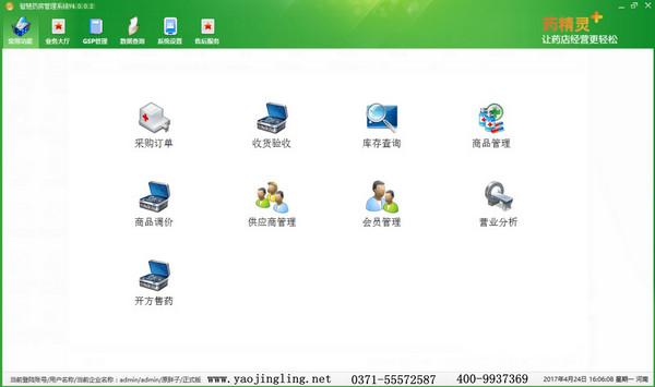 药精灵gsp管理软件