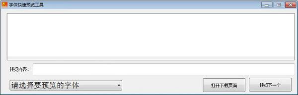 字体快速预览工具