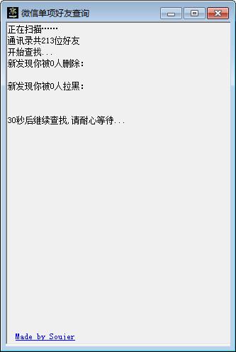 微信单向好友查询软件