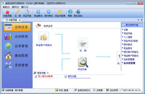 金码出纳日记账软件_图片2