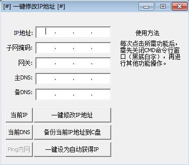 一键修改ip地址工具