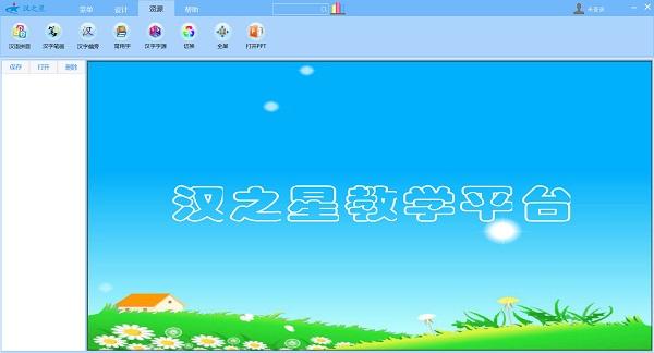 汉之星教学平台