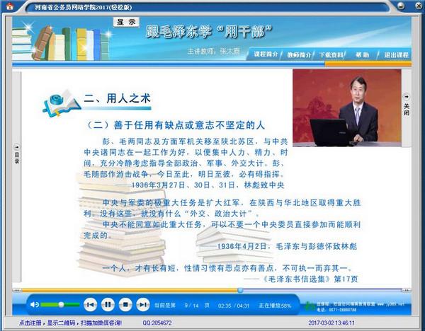 河南公务员网络学院学习助手