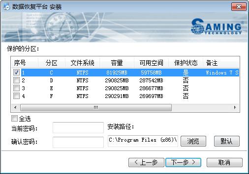 三茗数据恢复平台