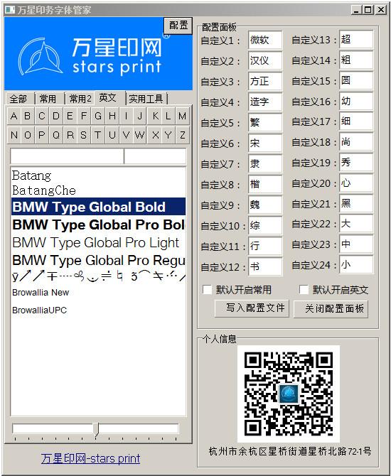 万星印务字体管家coreldraw插件