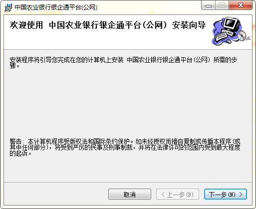 中国农业银行银企通平台_图片1