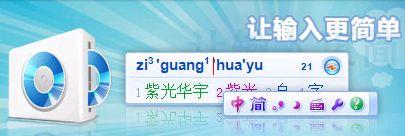 紫光华宇拼音输入法