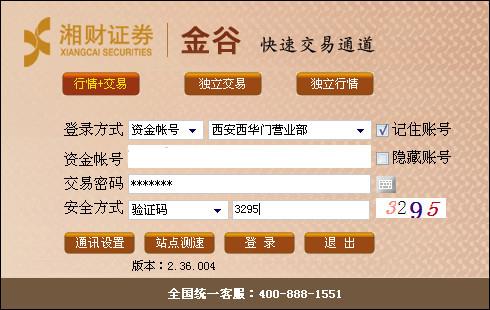 湘财证券金谷快速交易通道
