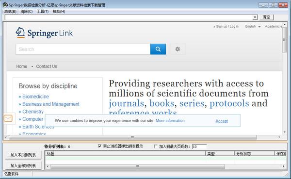 亿愿Springer文献资料检索下载管理