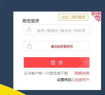 宁波银行密码签名控件全能版