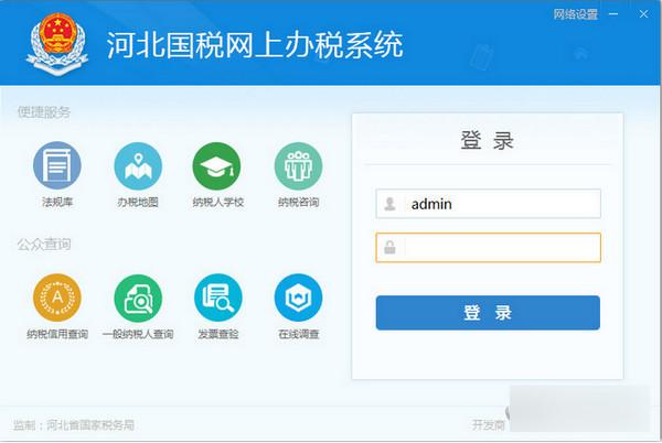 河北国税网上办税系统