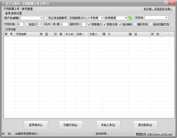 豆丁小助手文档批量上传bwin必赢亚洲手机登陆