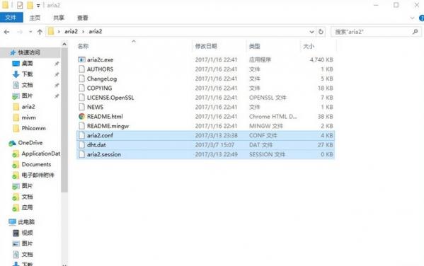 aria2配置文件