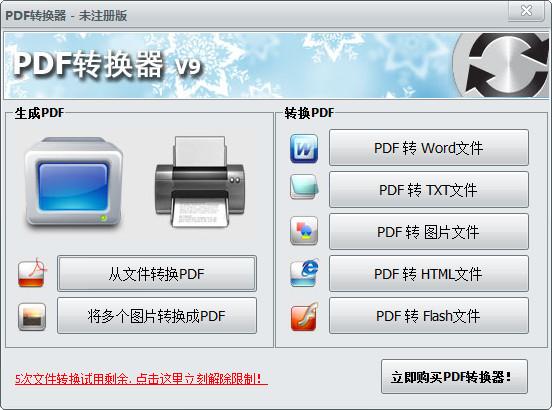 第一效果PDF转换器