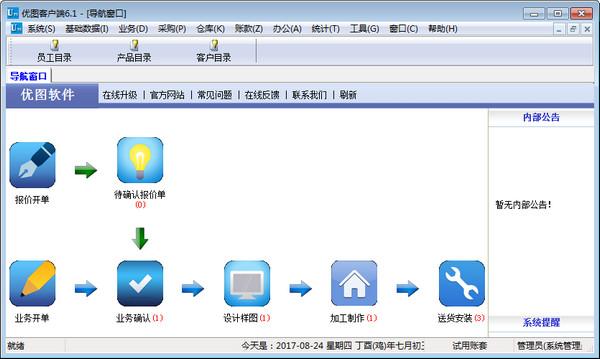 优图广告公司业务管理软件