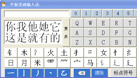 平板笔画输入法
