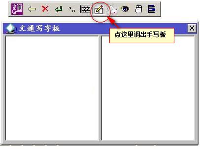 文通鼠标手写输入法