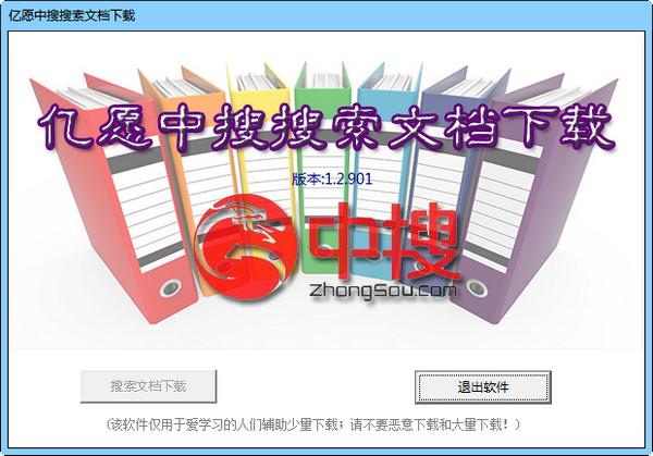 亿愿中搜搜索文档下载