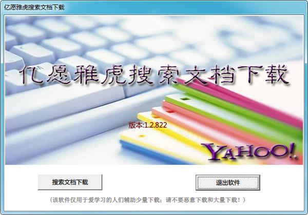亿愿雅虎搜索文档下载