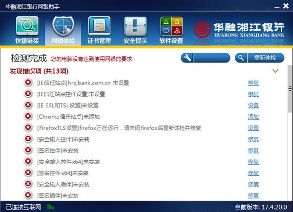 华融湘江银行网银助手
