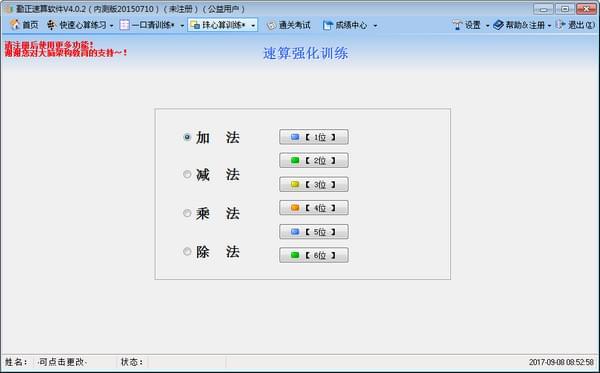 勤正速算软件_图片1