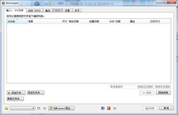 图片格式批量转换软件(Xnconvert)