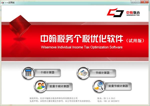 中翰税务个税优化软件