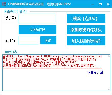 炫勇139邮箱一键抽全国移动流量bwin必赢亚洲手机登陆