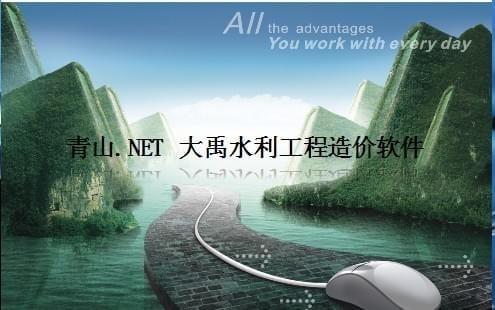 青山大禹水利水电工程造价软件