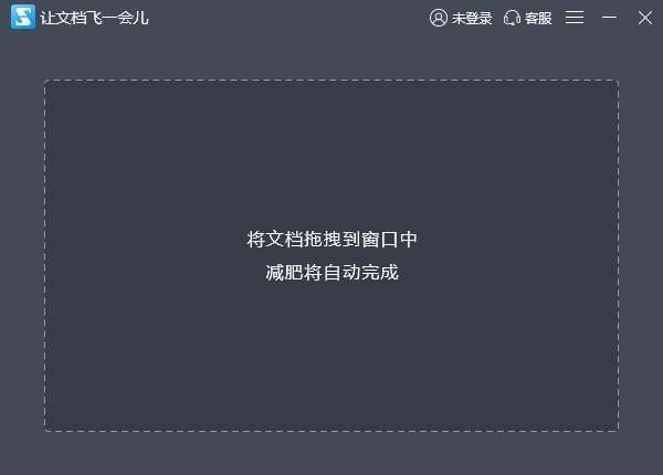 福昕PDF压缩大师