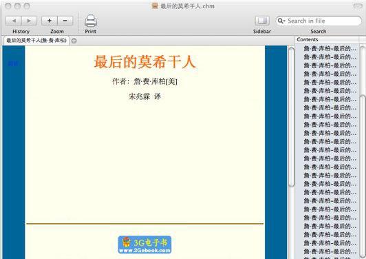 苹果机chm阅读器(ichm)