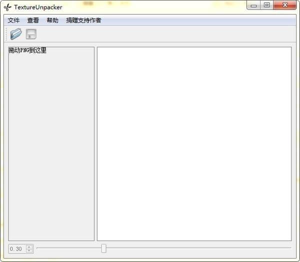plist图片分解工具(TextureUnpacker)