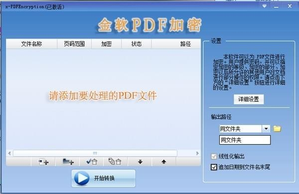 x-PDFEncryption