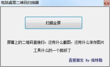 电脑桌面二维码扫描器