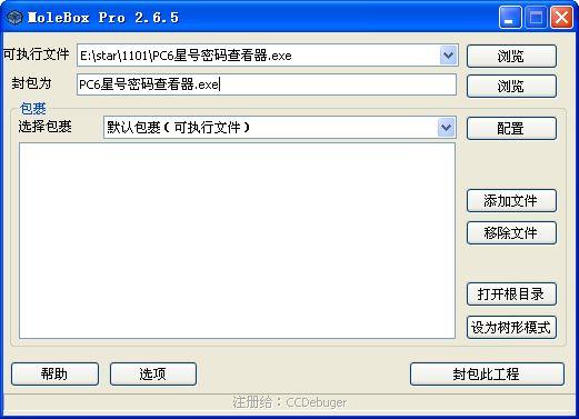 MoleBox Pro