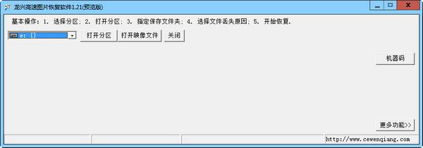 龙兴高速图片恢复软件